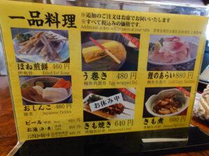 川豊本店のメニュー