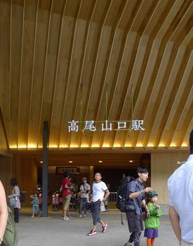 【まとめ】高尾山口駅1