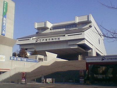 【両国】江戸東京博物館1