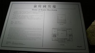 【東京】前川國男自邸3