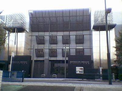 【まとめ1704-3】オーストラリア大使館